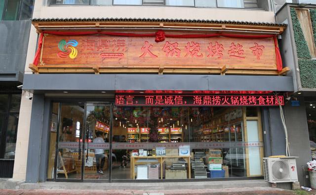 海鼎捞火锅烧烤超市