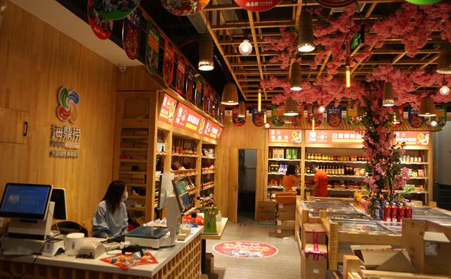 海鼎捞火锅烧烤超市加盟店面
