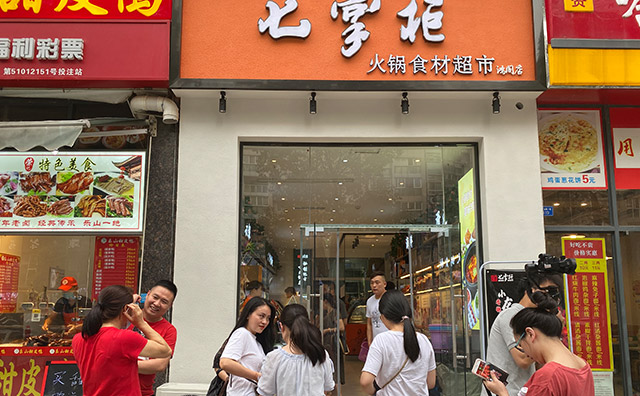 七掌柜火锅食材超市,无需东奔西跑,一站式购齐