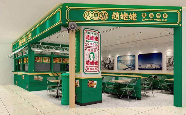 火车站赵姥姥热卤现拌加盟店面展示