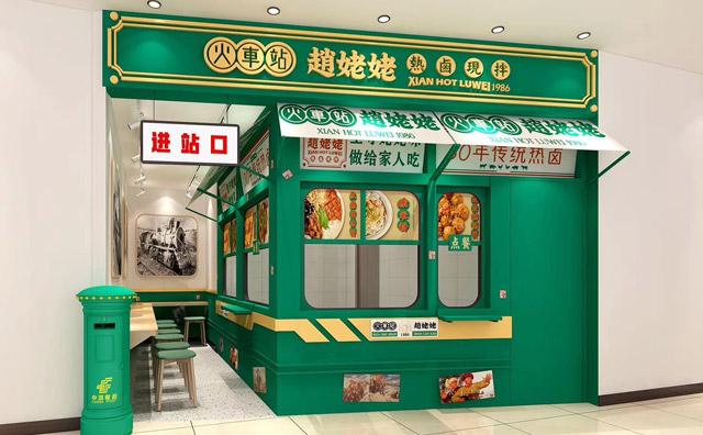 火车站赵姥姥热卤现拌加盟店面