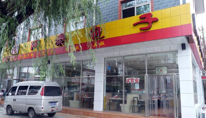 阿泰包子加盟_阿泰包子便民早餐加盟-中华餐饮网