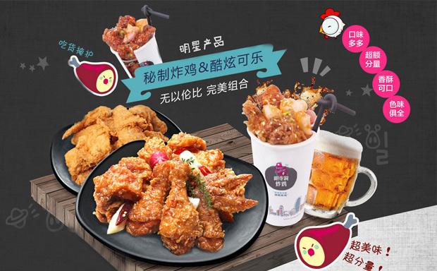 明寺洞韓國炸雞加盟費用介紹
