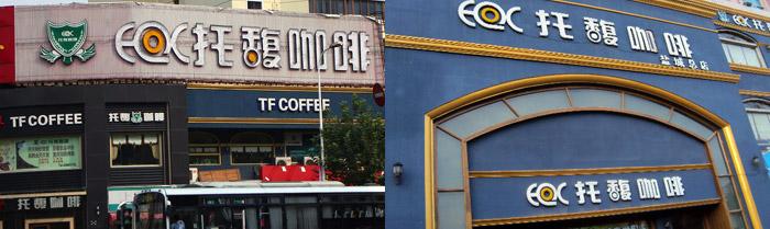 t托馥咖啡店面