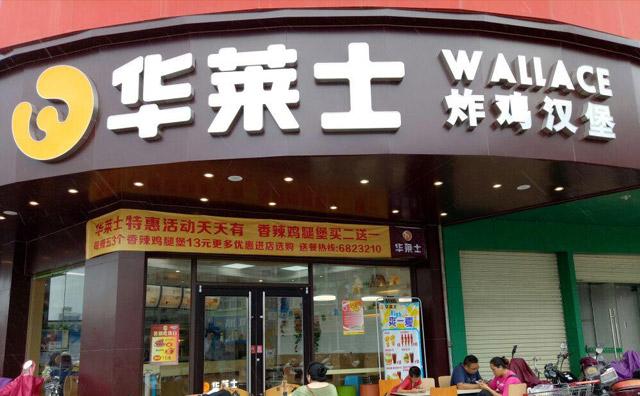 华莱士快餐,西式快餐界的常青树