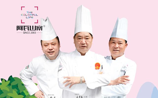 中国烹饪大师  王墨泉大师