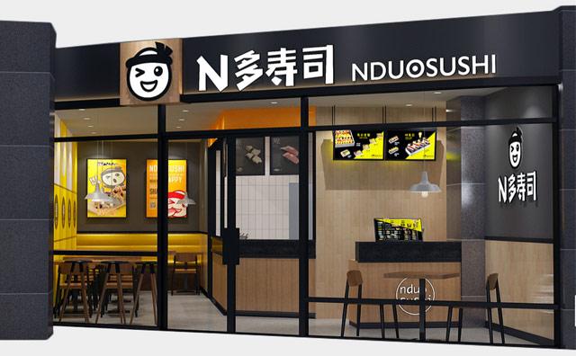 N多寿司品牌