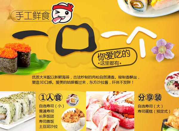 N多寿司加盟品牌