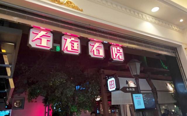 左庭右院鲜牛肉火锅店面