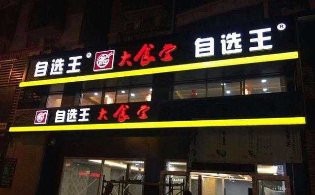 自选王中式快餐加盟