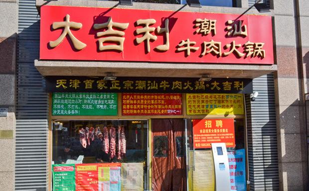 大吉利潮汕牛肉火鍋,健康又美味