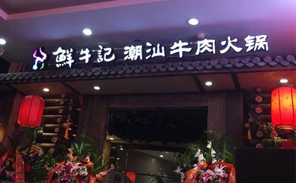 鲜牛记潮汕牛肉火锅加盟费用