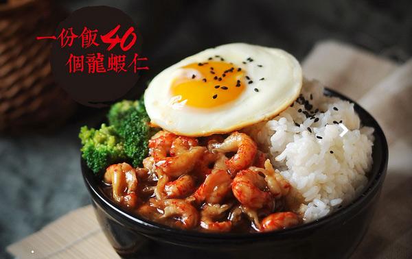 虾米东西龙虾饭加盟费用