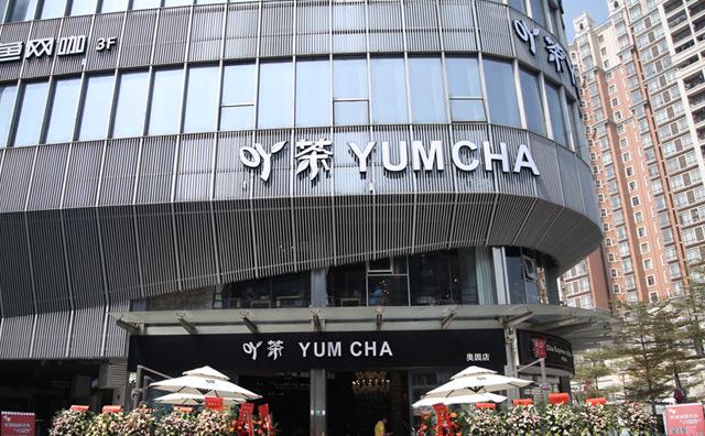 吖茶YUMCHA加盟费用