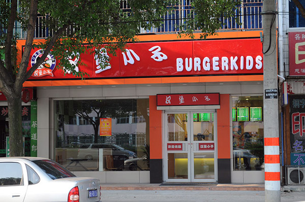上海汉堡小子加盟_汉堡小子加盟 - 汉堡小子加盟费用条件 - 餐饮杰