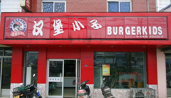 汉堡小子店
