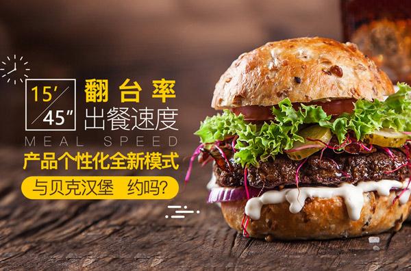 汉堡店怎么提升营业额