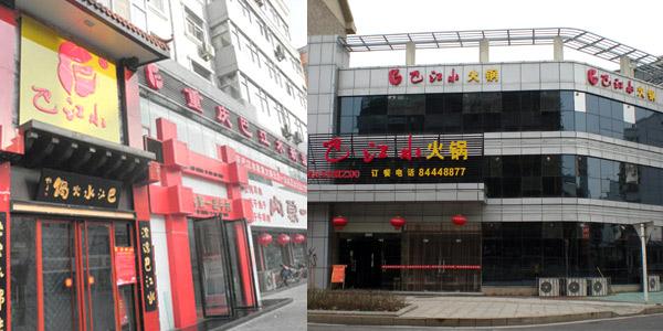 中华餐饮网 特色饭店加盟 特色餐馆 投资加盟重庆巴江水火锅问答  1