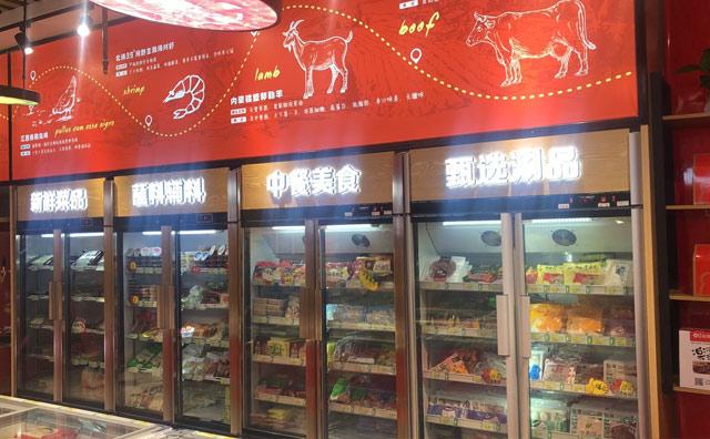 自选模式下的火锅食材超市是怎么操作的?