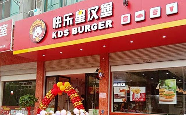 高手云集的西式快餐市场,快乐星汉堡杀出重围!
