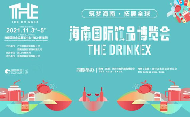 2021海南国际饮品博览会11月03日召开