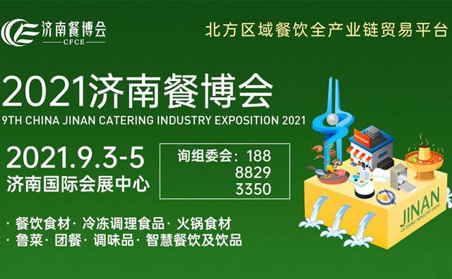 第九届济南餐博会9月3日召开