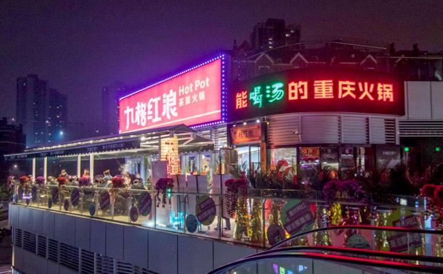 九格红浪老茶火锅