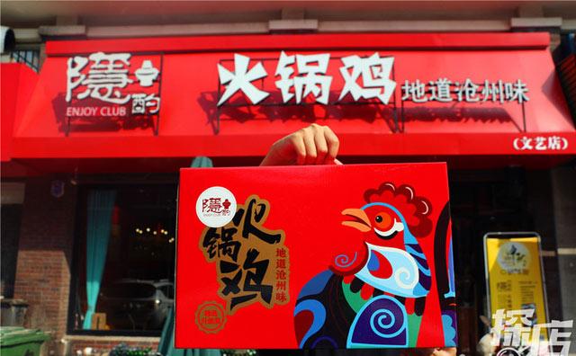 隐酌火锅鸡,地道沧州味