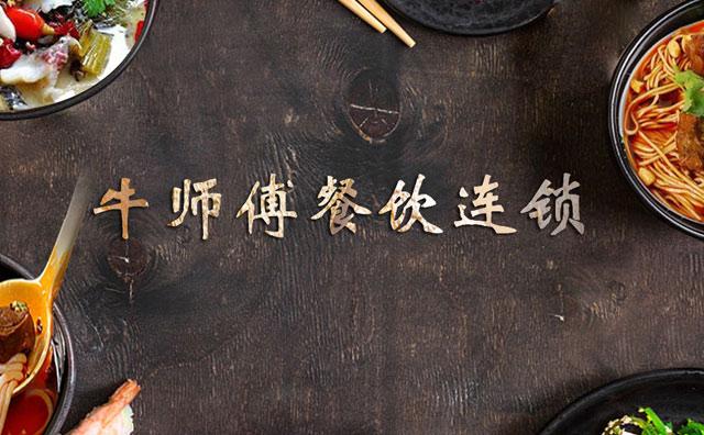 牛师傅快餐,良心购买原料,品德烹饪美食