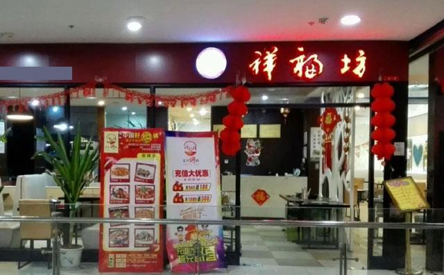 祥福坊三汁焖锅,饭菜无语,味道说话