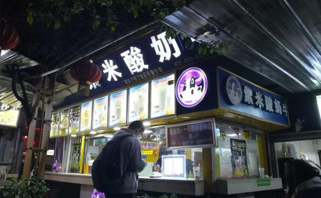 牛紫米酸奶,酸奶+小食好拍档