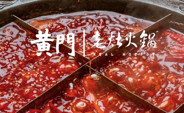 黄门老灶火锅锅底