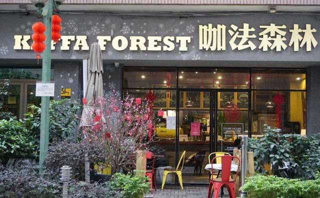 咖法森林咖啡,多功能化的咖啡休闲品牌