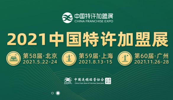 2021年中国特许加盟展时间表