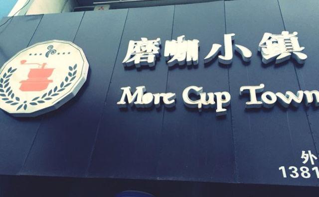 磨咖小镇咖啡,精致茶饮专卖店