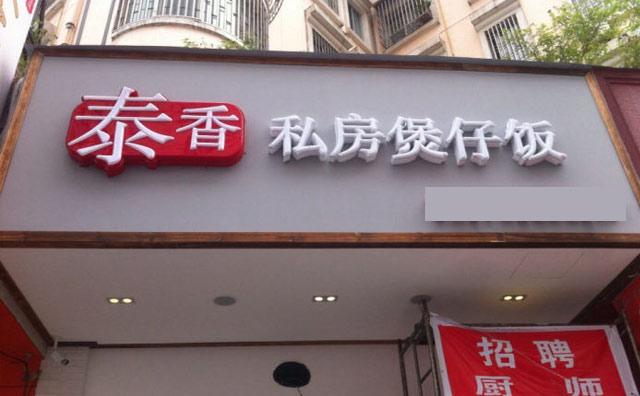 泰香煲仔饭,起源于广东