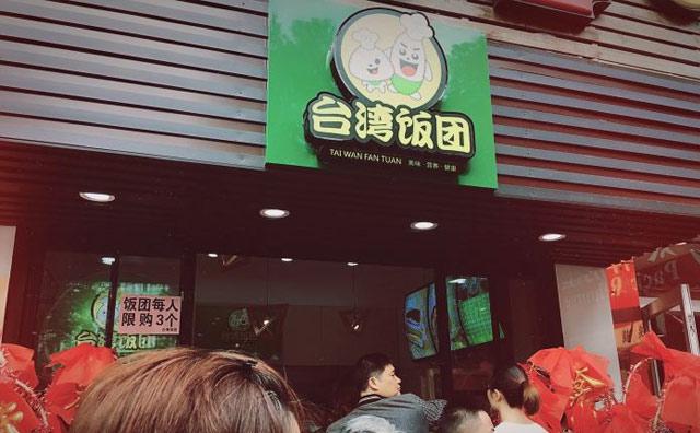 君兵台湾饭团,专注饭团十年