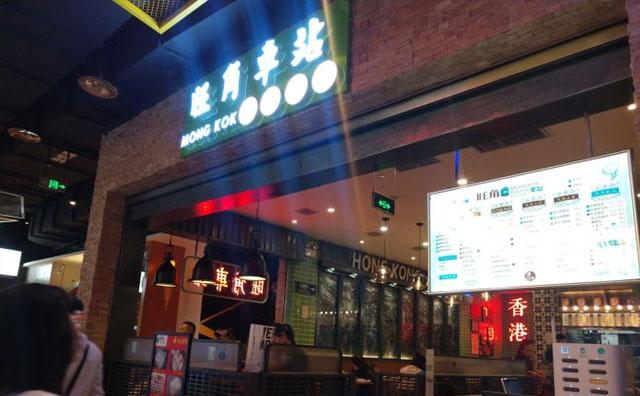 旺角车站香港美食,地道香港味