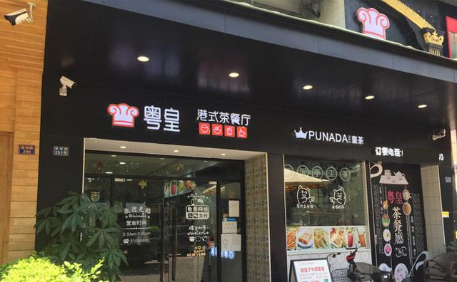 粤皇,港式茶餐厅知名品牌