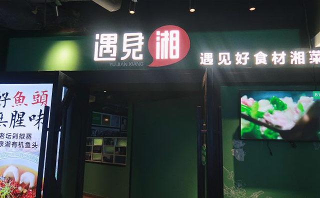 遇见湘,新派又有时代感的新派人气湘菜品牌