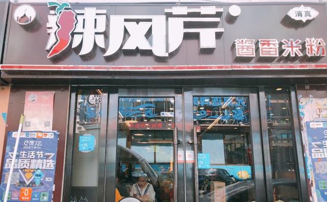 辣风芹米粉,新疆清真小吃品牌