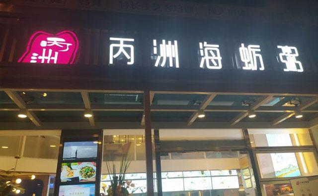 丙洲海蛎粥,25年老品牌,地道厦门菜