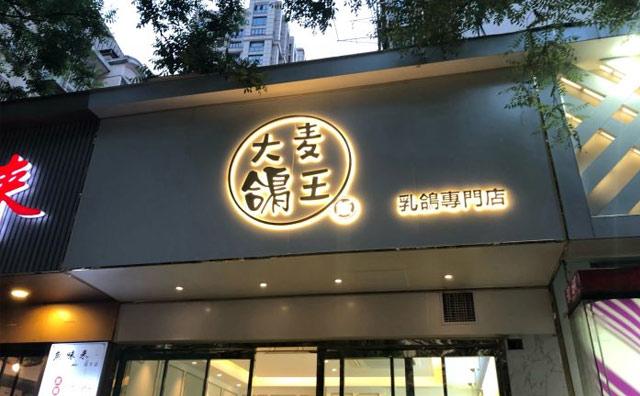 大麦鸽王饭,南京周边响当当的快餐品牌