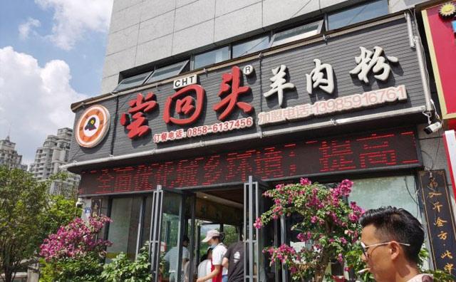 尝回头羊肉粉,北京一家羊肉粉知名餐饮品牌