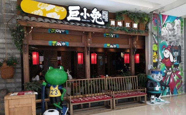 巨小兔川菜,一家原创音乐主题的川蜀辣兔人气餐厅