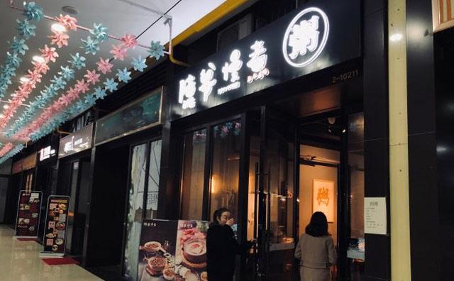 陆爷慢煮,西安很有名的一家广式粥铺品牌