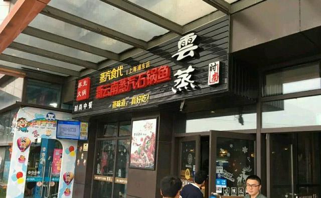 蒸汽食代石锅鱼,蒸味道,真好吃