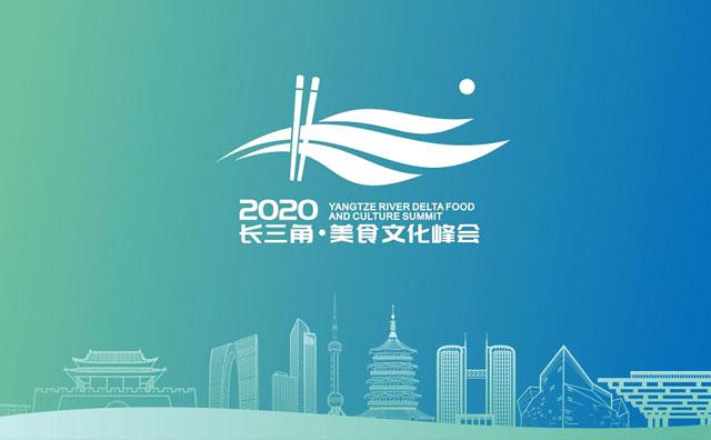 第11届上海国际餐饮食材展览会2020年8月26召开