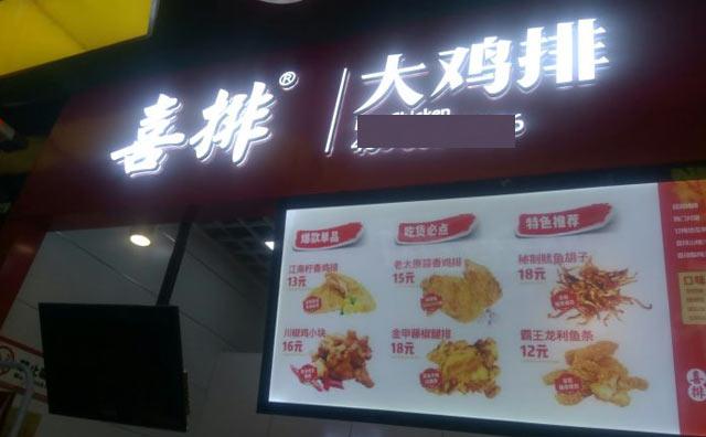 喜排大鸡排,源自台湾的潮流美食品牌