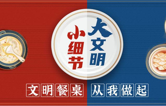 """陕西省发布《餐饮服务业""""公筷公勺分餐""""行动实施指引》"""